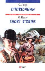 Оповідання / Short Stories - фото обкладинки книги