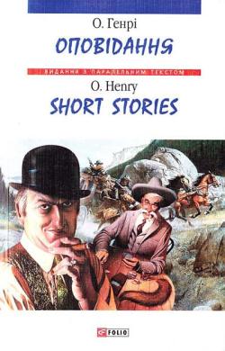 Оповідання / Short Stories - фото книги