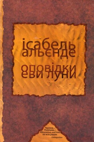 Книга Оповідки Еви Луни