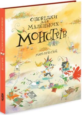Оповідки про маленьких монстрів - фото книги