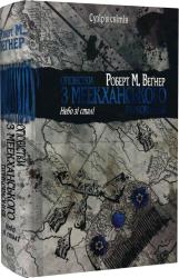 Оповістки з Меекханського прикордоння. Книга 3. Небо зі сталі - фото обкладинки книги
