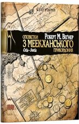 Оповістки з Меекханського прикордоння. Схід-Захід - фото обкладинки книги