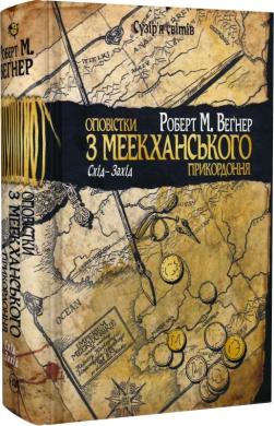 Оповістки з Меекханського прикордоння. Схід-Захід - фото книги