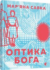 Оптика Бога - фото обкладинки книги