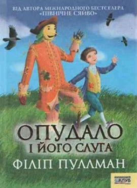 Опудало і його слуга - фото книги