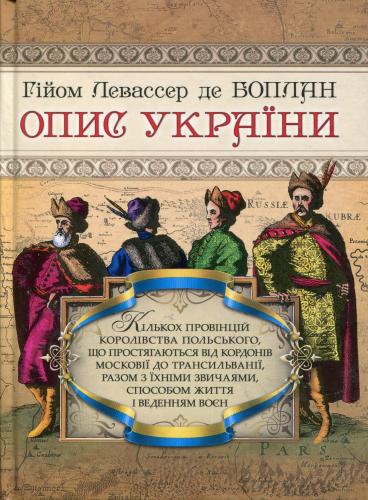 Книга Опис України