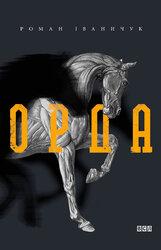 Орда - фото обкладинки книги