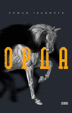 Орда - фото книги