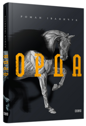Книга Орда