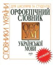 Орфоепічний словник української мови - фото обкладинки книги