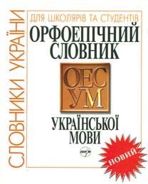 Книга Орфоепічний словник української мови