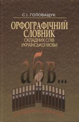 Орфографічний словник складних слів української мови