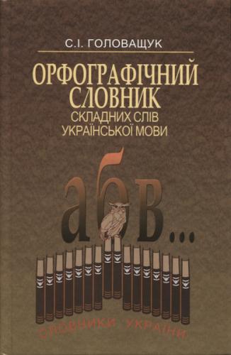 Книга Орфографічний словник складних слів української мови