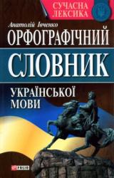 Книга Орфографічний словник української мови