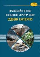 Організаційні основи проведення окремих видів судових експертиз - фото обкладинки книги