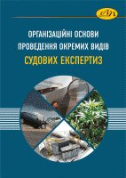 Організаційні основи проведення окремих видів судових експертиз - фото книги