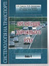 Організація дорожнього руху - фото обкладинки книги