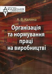 Організація та нормування праці на виробництві - фото обкладинки книги