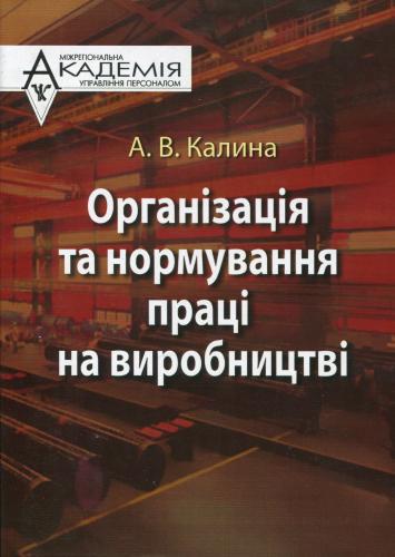 Книга Організація та нормування праці на виробництві