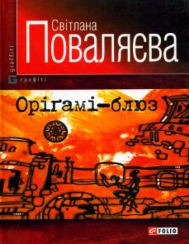 Оріґамі-блюз - фото книги