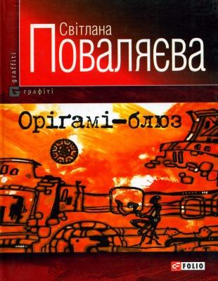 Книга Оріґамі-блюз