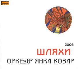 Оркестр Янки Козир - фото книги