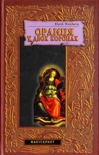 Книга Орлиця у двох коронах