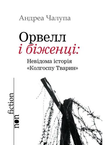 Книга Орвелл і біженці