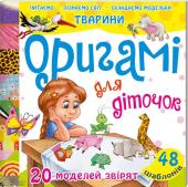 Оригамі для діточок - фото обкладинки книги