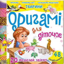 Оригамі для діточок - фото книги