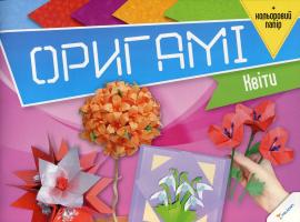 Оригамі Квіти - фото книги