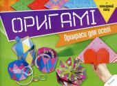 Оригамі прикраси для оселі - фото обкладинки книги
