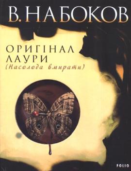 Оригінал Лаури (Насолода вмирати) - фото книги