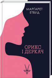 Орикс і Деркач - фото обкладинки книги