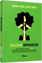 Книга Ощадливе виробництво