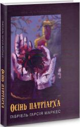 Осінь патріарха - фото обкладинки книги