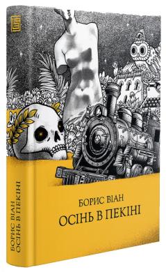 Книга Осінь в Пекіні