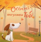 Осінні прогулянки Тобі - фото обкладинки книги