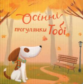 Книга Осінні прогулянки Тобі
