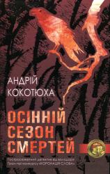 Осінній сезон смертей - фото обкладинки книги