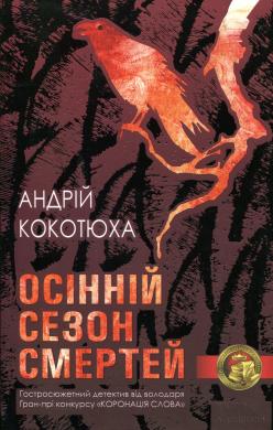 Осінній сезон смертей - фото книги