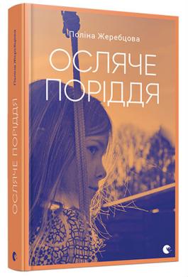 Осляче поріддя - фото книги