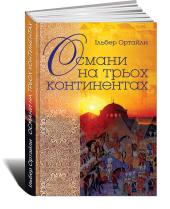 Османи на трьох континентах - фото обкладинки книги