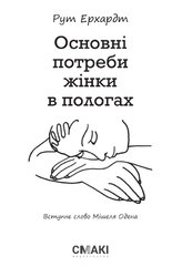 Основні потреби жінки в пологах - фото обкладинки книги