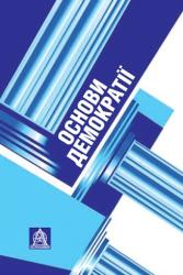Основи демократії: Підручник для студентів вищих навчальних закладів - фото обкладинки книги