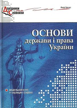 Основи держави і права України. Модульний курс у таблицях і схемах - фото книги