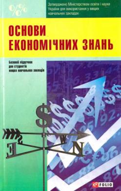 Основи економiчних знань - фото книги