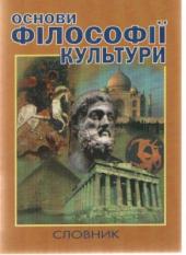 Основи філософії культури. Словник - фото обкладинки книги
