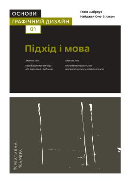 Основи. Графічний дизайн 01: Підхід і мова - фото книги