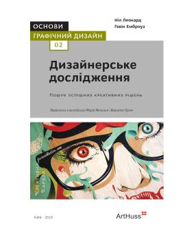 Основи. Графічний дизайн 02: Дизайнерське дослідження - фото книги
